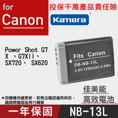 佳美能@佳能 Canon NB-13L 電池 NB13L (6.9折)