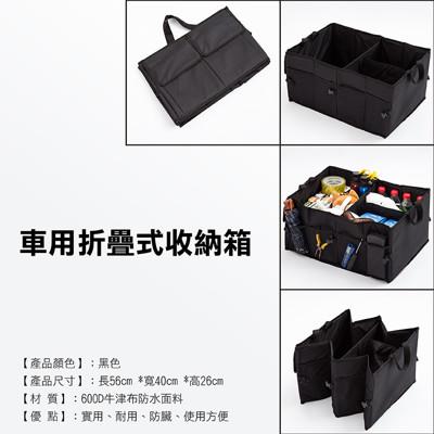 車用折疊式收納箱 多用途摺疊收納袋 (5.9折)