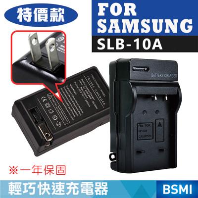特價款@三星 Samsung SLB-10A 副廠充電器 SLB10A 壁充 (5.6折)