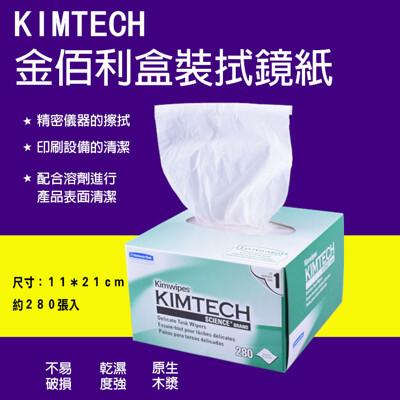 Kimtech金佰利盒裝拭鏡紙 無塵擦拭紙 (7.7折)