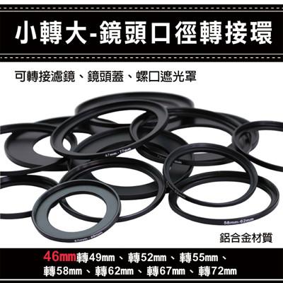 通用副廠配件小轉大-鏡頭口徑轉接環 46mm轉49/52/55/58/62/67/72mm (3.9折)