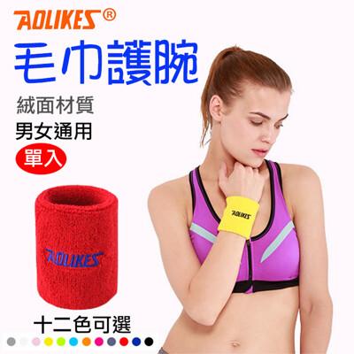 Aolikes 毛巾護腕 一入 護具護腕 (7.7折)