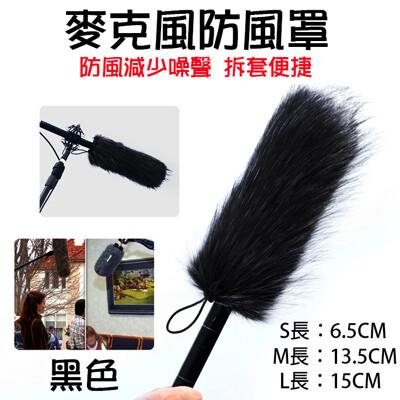 麥克風防風罩黑色毛套 (6.3折)