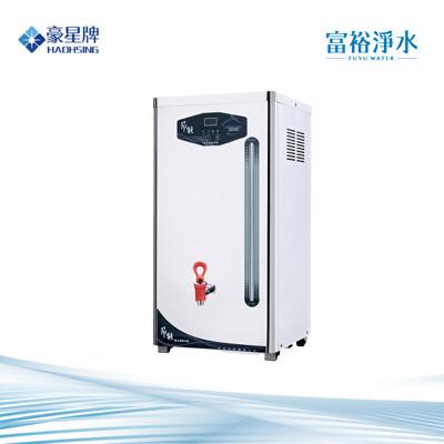 豪星 HS-10~60加侖系列 貯備型電開水機30GB (10折)