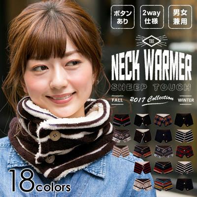 日本原裝進口針織脖子保暖羊毛圍巾圍脖質感好觸摸 (8.3折)