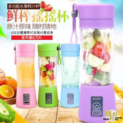 【購旺旺】全新升級6刀片攜帶式果汁機 USB充電式榨汁機(玻璃瓶身)(附USB充電線) (3.9折)
