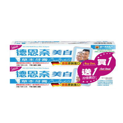 【德恩奈】美白草本牙膏125g (2.9折)