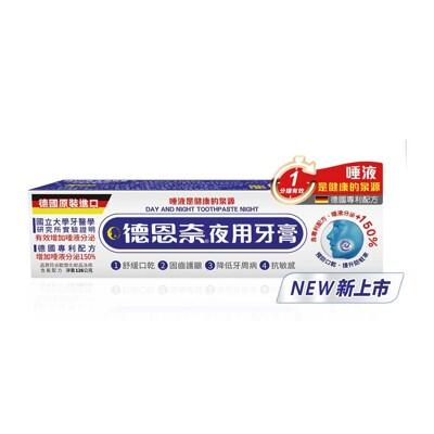 德恩奈 夜用牙膏126g (3.8折)