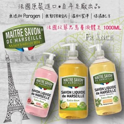 【 買一送一】法國玫翠思馬賽液體皂1000ML (忍冬/玫瑰/檸檬馬鞭草/薰衣草/皂香) (5折)