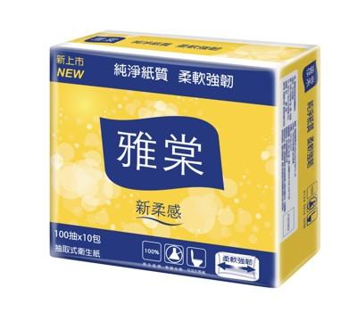 雅棠細柔抽取式衛生紙100抽x10包x10袋/箱 (6折)