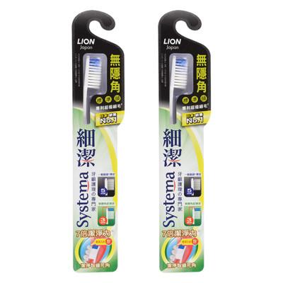 日本獅王 細潔無隱角牙刷-標準頭 (0.6折)