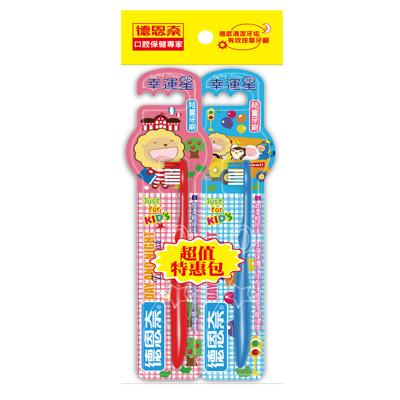 【德恩奈】幸運星牙刷-兒童用(2支/組)超值特惠包 (6.2折)