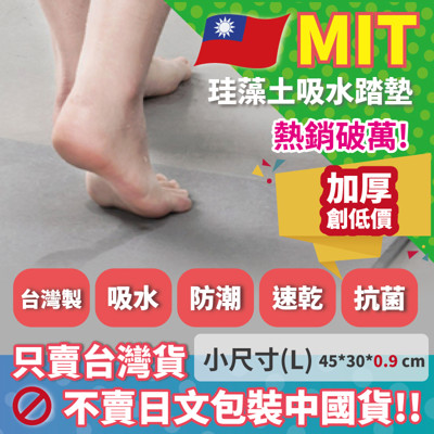 台灣製加厚可水洗防霉抗菌珪藻土地墊(L) (1.6折)