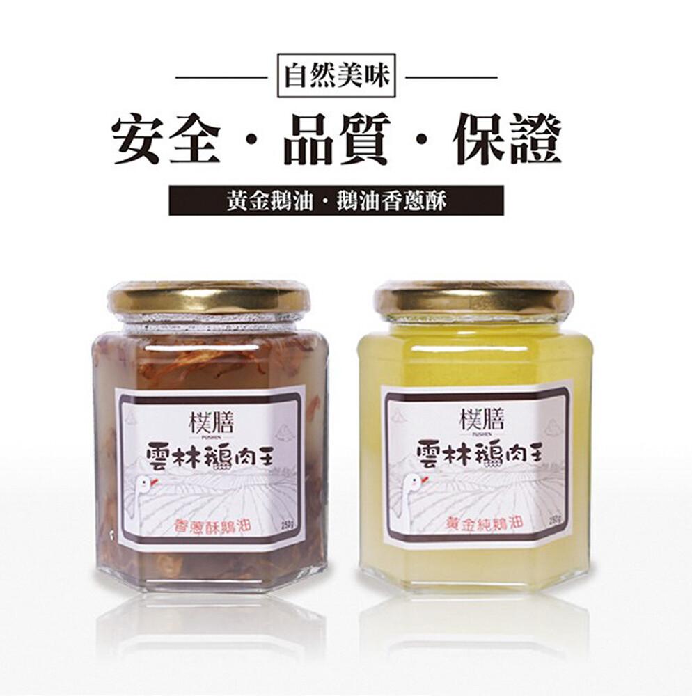 自然美味黃金鵝油(兩種口味任選)