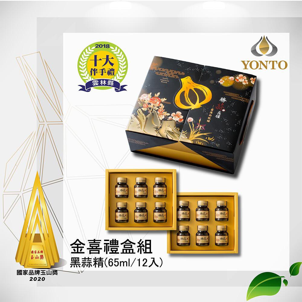 詠統 勝蒜在握 黑蒜精-金喜禮盒-65mlx12入 2020國家品牌玉山獎-最佳產品