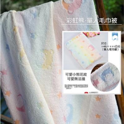 美國棉紗彩虹熊單人毛巾被 (單條) 台灣製 (5.6折)