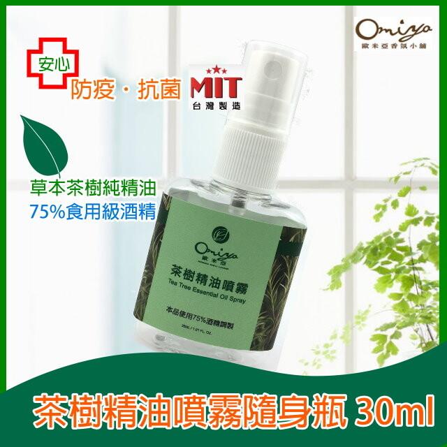 茶樹精油噴霧隨身瓶30ml (採用茶樹精油+75%食用級酒精) 防護 抗菌 防疫 乾洗手