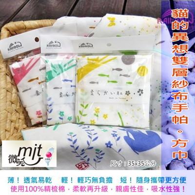 (夏季推薦) 貓的異想 雙層紗布手帕/方巾 【台灣毛巾專賣】 (2.5折)