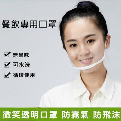 微笑透明口罩防霧廚房口罩食品飯店防唾沫口罩 (3.1折)