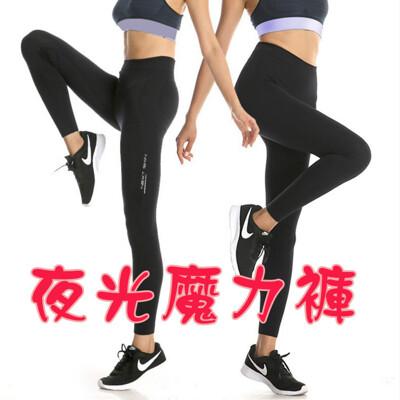 魔力夜光褲運動瑜珈健身褲顯瘦打底褲 (2.9折)
