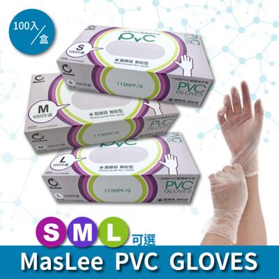 MasLee一次性PVC醫療級手套 SML (6.7折)