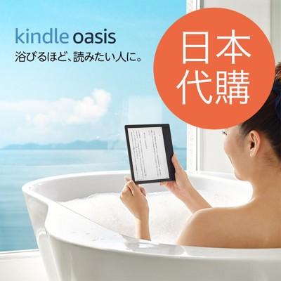 【Amazon】亞馬遜 Kindle Oasis 日本版 電子書閱讀器 8G廣告版 (8.7折)