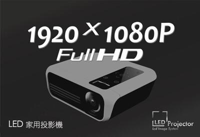 特樂生活joyful lifefull hd 200吋劇院音效投影微型投影機 (6.7折)