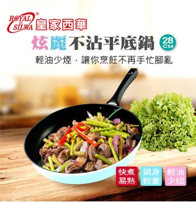 《皇家西華》炫麗不沾平底鍋28cm - 不挑色 (6.2折)