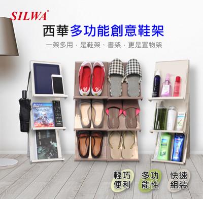 《西華Silwa》多功能創意鞋架 (6.6折)