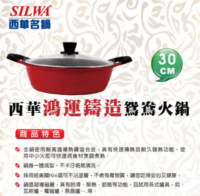《西華Silwa》鴻運鑄造鴛鴦火鍋30cm★買就送★三入廚藝寶 (6.6折)