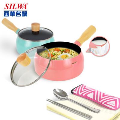 【SILWA 西華】馬卡龍16cm牛奶鍋超值四件組(曾國城熱情推薦) (3折)