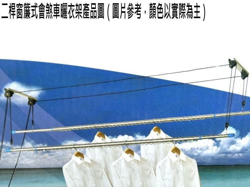 cb003-1 雙桿式升降曬衣架含桿 基本型 二桿式 拉繩曬衣架 會煞車 窗簾式省力曬衣架 晒衣
