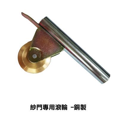GI003 紗窗工具 紗門專用滾輪 -銅製 銅製滾輪 紗門滾輪 培林 銅輪 壓條滾輪 培林輪 紗窗 (4.5折)