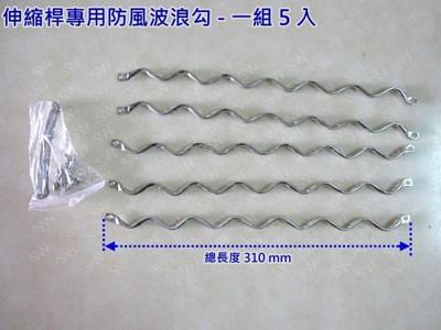防風波浪勾 伸縮桿專用防風波浪鈎 波浪勾 不鏽鋼 適用管徑 28mm 曬衣桿 防風桿 晒衣竿 (6.2折)