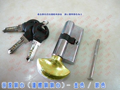 LX005 葫蘆鎖心80mm 水平連體鎖專用鎖芯 可替換COE 花旗 加安 連體鎖心 各廠牌防盜門鎖 (7折)