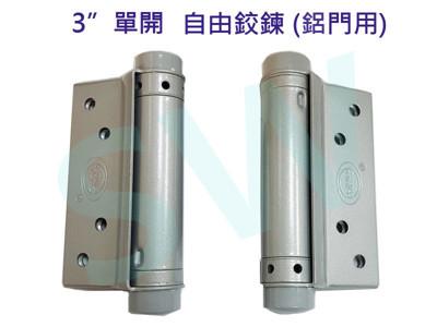 HI032 鋁門後鈕 3英吋單開 大理想金 3〞自由鉸鍊(一組兩片)自動鉸鏈 自動丁雙 紗門鉸鍊 (3.9折)