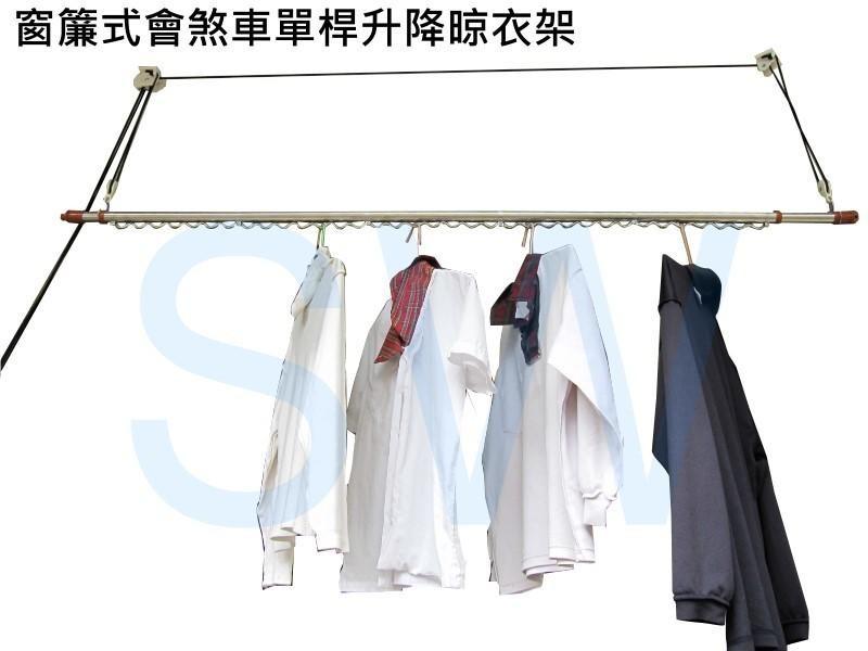 cb002-1 單桿式升降曬衣架含桿加長型 一桿式 拉繩曬衣架 聰明會煞車 窗簾式省力曬衣架