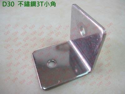 D30 L型角架 50X50 mm(2入售)鐵片 白鐵 不銹鋼 寬型內角鐵 L型固定片 不鏽鋼小角 (4.1折)