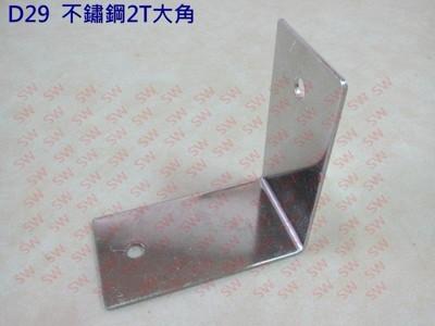 D29 L型角架 92X50 mm 鐵片 白鐵 不銹鋼 寬型內角鐵 L型固定片 不鏽鋼小角 搗擺用 (4折)