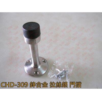 CHD-309 鋅合金 一字型門止一字門擋 1字型 3\'\'\'\' 拉絲銀 一字型門檔 無磁戶擋 長形戶檔 (3.1折)