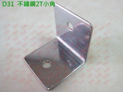 D31 L型角架 50X50 mm 鐵片(2入售)白鐵 不銹鋼 寬型內角鐵 L型固定片 不鏽鋼小角 (3.7折)