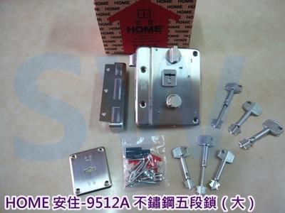 HOME 大安住 9512A 不鏽鋼鐵門鎖 六把鑰匙 五段鎖 (7折)