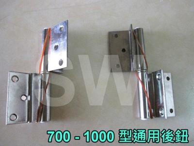 HI015 不鏽鋼 丁雙 1組(兩片)700、1000型通用後鈕鉸鍊後鈕活頁鋁門後鈕插心後鈕旗型鉸鏈 (4.4折)