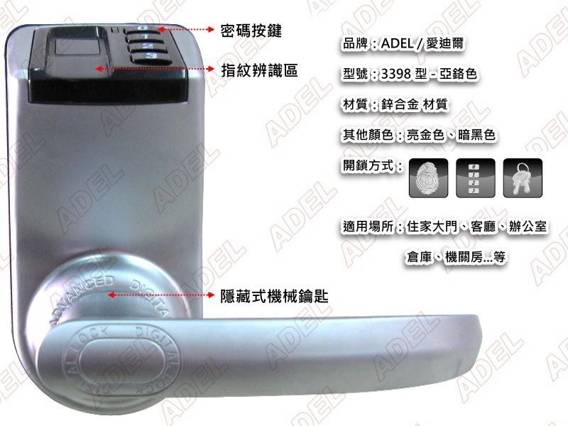 愛迪爾3398指紋鎖 門鎖亞鉻指紋密碼鎖 防盜鎖 美國銷售第一 電子鎖 感應鎖 數位智能鎖 水平