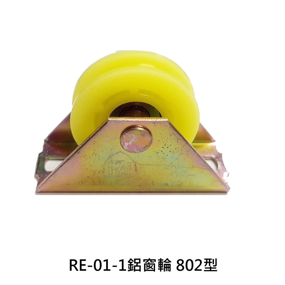 re-01-1鋁窗輪 802型 機械培林輪 氣密窗輪 鋁門輪 玻璃窗輪 紗門輪 機械輪 滾輪