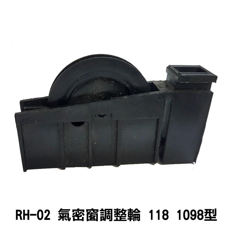 rh-02 氣密窗調整輪 118 1098型 氣密窗輪 鋁窗輪 玻璃窗輪 塑膠輪 紗窗輪