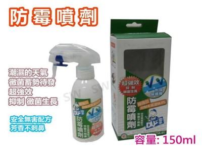 KE002防霉噴劑 除菌發霉 矽利康發黴凝膠 矽膠污垢 清潔劑 除霉劑 除黴劑 除霉膏 浴室廚房瓷磚 (4.6折)