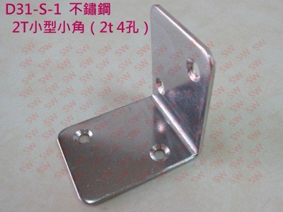 D31-S-1 L型角架 46.5X37 mm鐵片(2入售)白鐵不銹鋼 寬型內角鐵 L型固定片 小角 (3.5折)