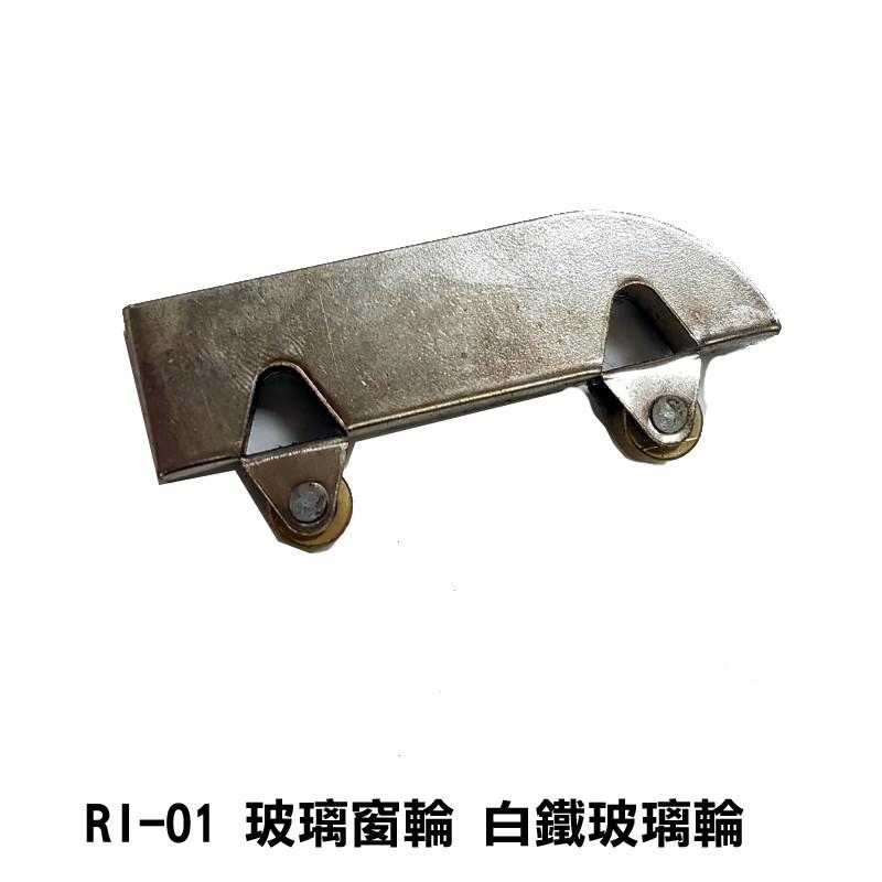 ri-01 玻璃窗輪4入售白鐵玻璃輪 不鏽鋼輪 玻璃門輪 不銹鋼滑輪 紗窗輪 鋁窗輪 紗門輪