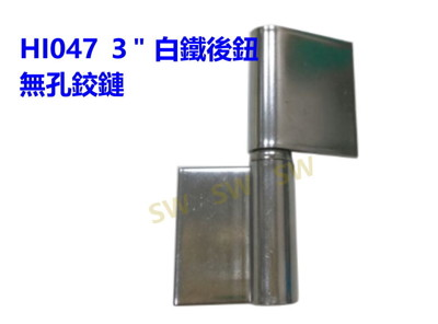"""HI047 3""""白鐵後鈕 79mm 防盜窗後鈕 無孔不銹鋼鉸鏈 轉軸門片 旋轉片門軸 不鏽鋼後紐 (2.6折)"""